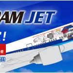 "Happy Fun Thursdays: The ""ANA x Gundam"" Jet!"
