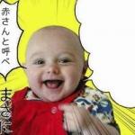 Happy Fun Thursdays: Japanese Memes!