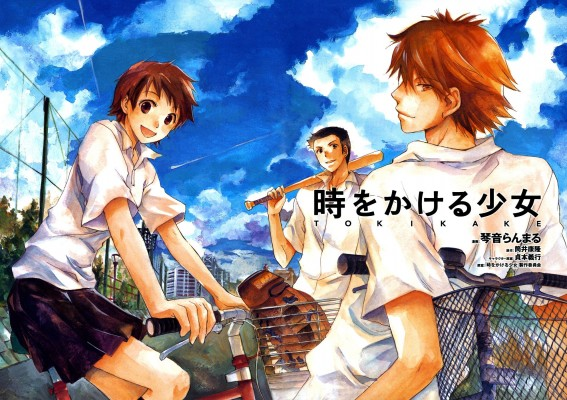 The characters from The Girl Who Leapt Through Time.